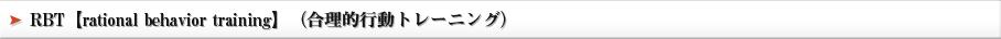 RBT【rational behavior training】(合理的行動トレーニング)