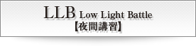LLB【Low Light Battle】
