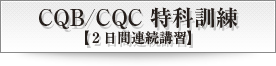 CQB/CQC 特科訓練