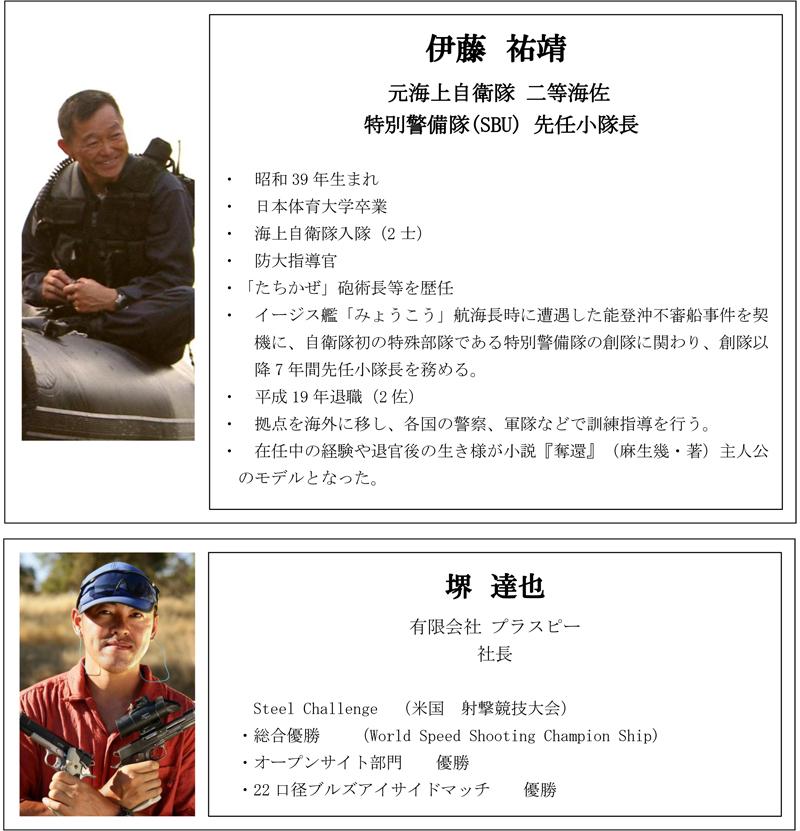 TTC訓練塾 特殊作戦技能 特別講師