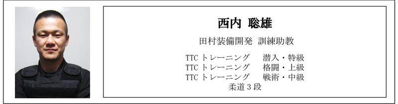 田村装備開発 訓練助教